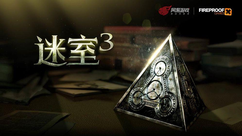 【迷室3】5月15日首发 限时5折
