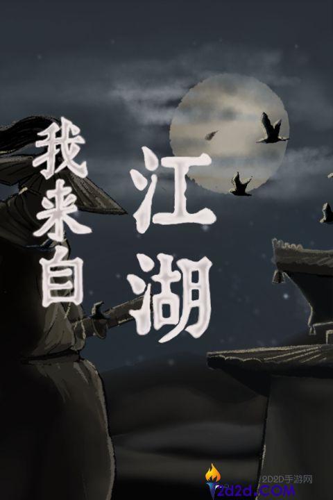 我来自江湖沉迷于乱世的快意恩仇