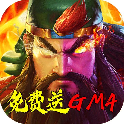 青龙偃月刀(送GM4)