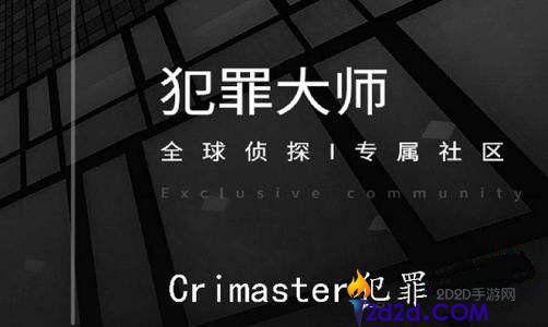 《Crimaster犯罪大师》突发事件的答案