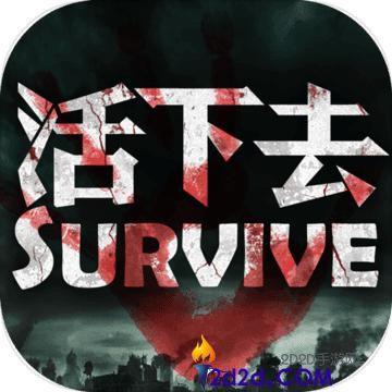 《活下去》5阶谷底吞噬者玩法攻略详细介绍
