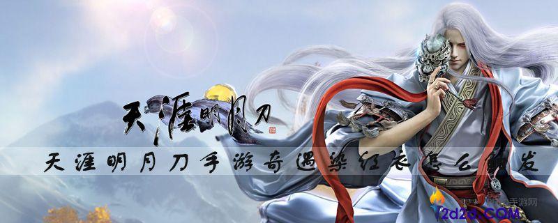 《天涯明月刀手游》战心铸造使用方法介绍