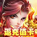 仙灵剑(高返充值卡)